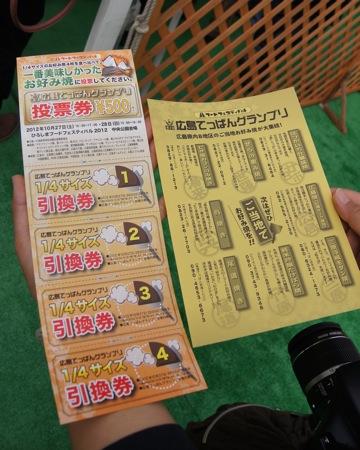 広島てっぱんグランプリ チケットの画像
