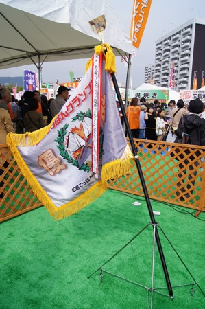 広島てっぱんグランプリ 優勝旗の画像
