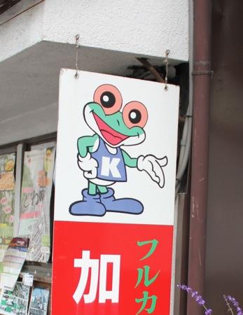 安芸太田町加計「モリッピー」が頻繁に出没するカエルの町の風景