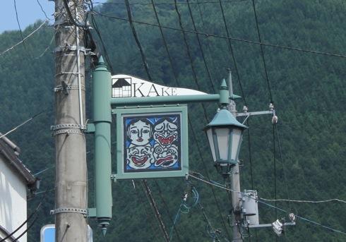 加計の街灯のイラスト