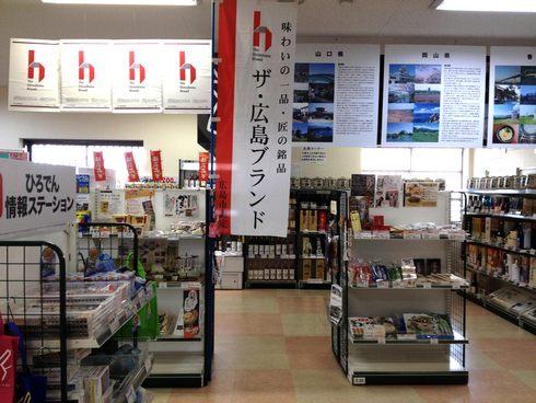 山海ステーション 広島ブランド