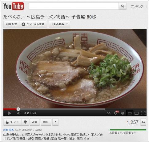 映画 たべんさい、広島県福山市が舞台のラーメン物語