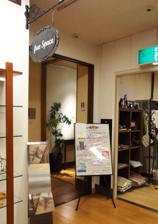 チリエージャ 府中展示館 入口2