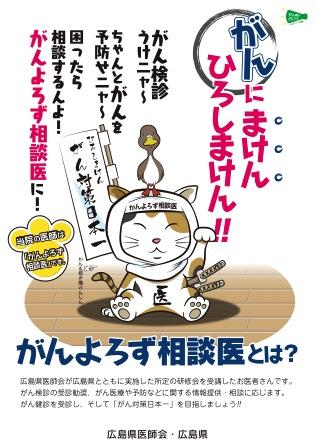 広島県の カワイイがん対策キャラが啓発