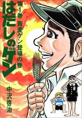 はだしのゲン 作者、中沢啓治さん死去 73歳