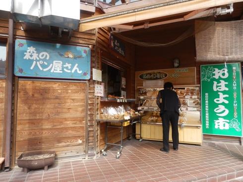 道の駅 ふぉレスト君田 パン屋さん