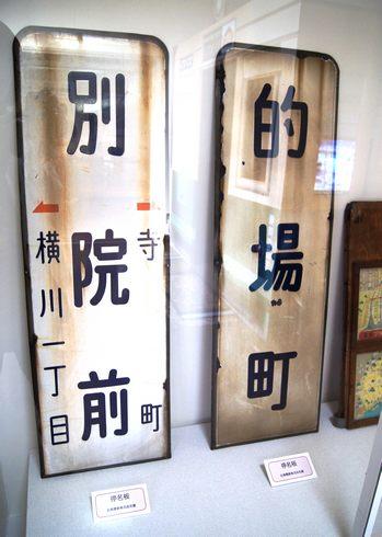 広島市郷土資料館 広島電鉄100周年 企画展