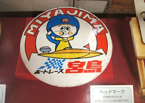 広島市郷土資料館 広島電鉄のヘッドマーク