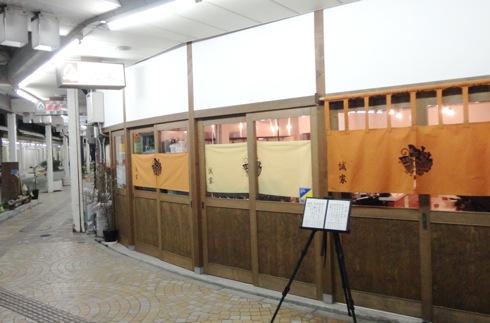 竹原市のラーメン 誠家(まことや) 外観