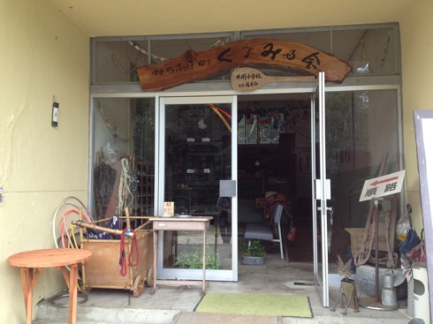 神石高原 学校食堂の入口