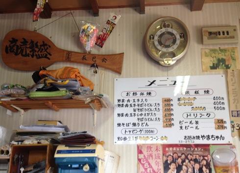 大竹 お好み焼き やまちゃんの画像7