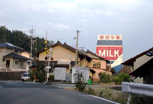 三次市三良坂 大迫牛乳店の画像1