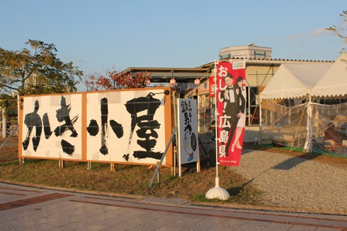 広島 牡蠣小屋 宇品の写真