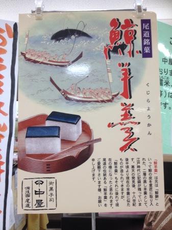 尾道 鯨羊羹の説明ポスター