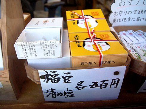 高尾神社の福豆
