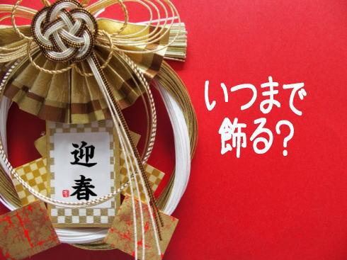 正月飾り 松飾り しめ飾り、いつまで 飾る!?年初めの素朴なギモン