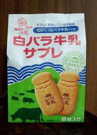 白バラ牛乳サブレ、カワイイ形のサクサクサブレは中国地方限定
