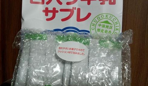 白バラ牛乳サブレ プチプチで梱包