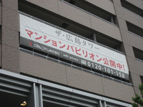 アクティブインターシティ広島 ザ・広島タワー