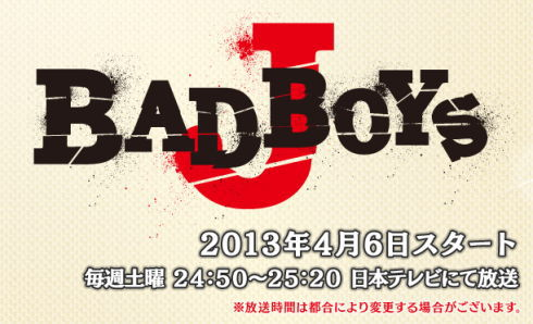 BAD BOYS J 広島舞台にドラマ化、キャストやあらすじ等