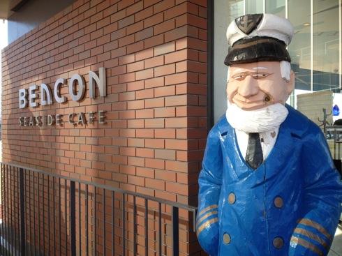 ビーコン(BEACON)、呉港を眺めながらカフェタイム