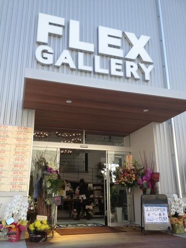 フレックスギャラリー広島店、宇品の倉庫街がオシャレ