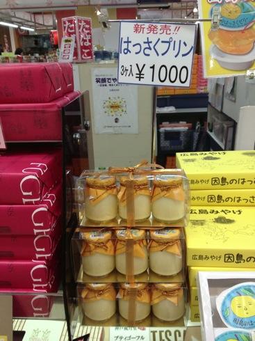 広島はっさくぷりん 広島駅で