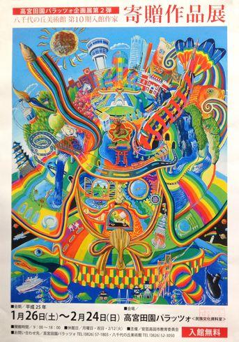 高宮田園パラッツォの「寄贈作品展」のポスターが、広島愛にあふれている