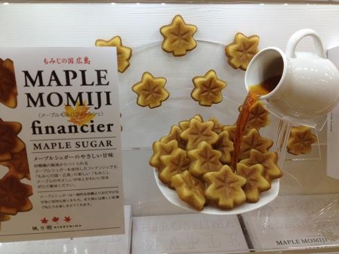 メープルもみじ、広島の名物お菓子が 洋菓子シリーズで