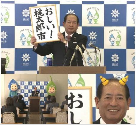 岡山市、桃太郎市に改名で反響大!2月1日 本当のPRサイト公開