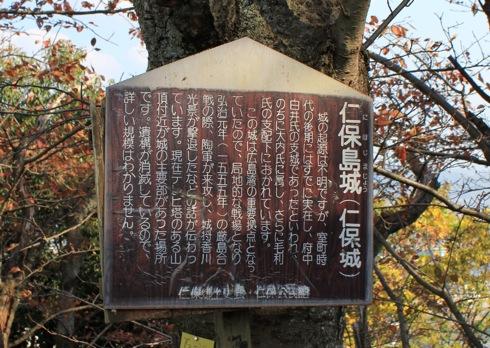 広島 黄金山は昔 仁保城だった