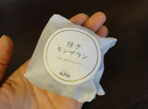 広島 焼きモンブランの大きさ