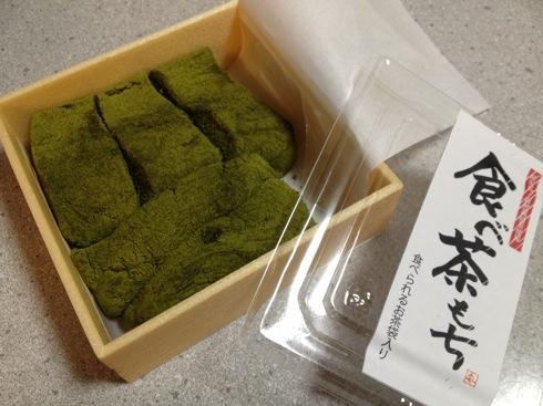 安無量庵(あむらあん) 食べ茶もち