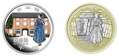 群馬県 記念硬貨