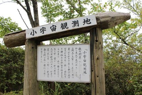 因島公園 小宇宙観測地