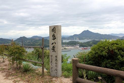 因島公園 因島八景の石碑
