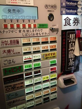 広島の汁なし担担麺 キング軒 は食券制