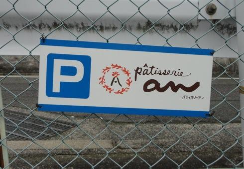 パティスリーアン 駐車場の画像