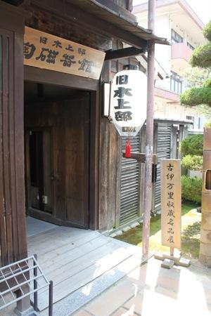 下蒲刈 松濤園(しょうとうえん) 木上邸