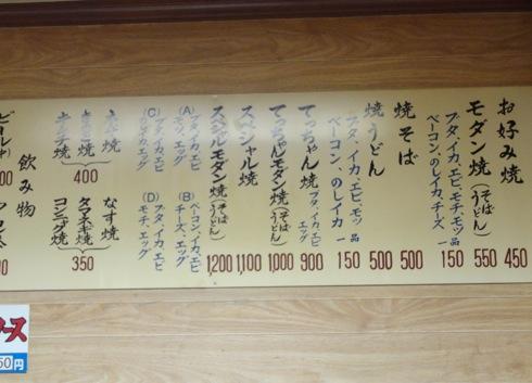 三原 お好み焼てっちゃん メニュー表