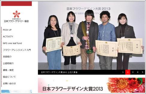 広島市の松本嘉貴さん、日本フラワーデザイン大賞で日本一に!