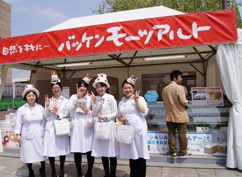 ひろしま菓子博2013 バッケンモーツァルトレディー