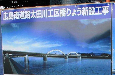 広島南道路 太田川放水路にかかる橋、完成イメージ図1