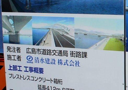 広島南道路 太田川放水路にかかる橋、完成イメージ図2