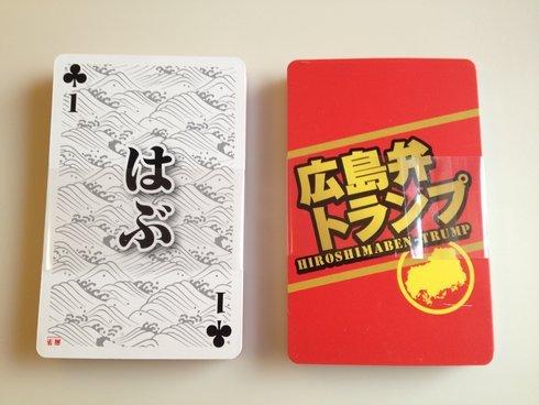 広島弁トランプ、ディープな広島弁をゲーム感覚で