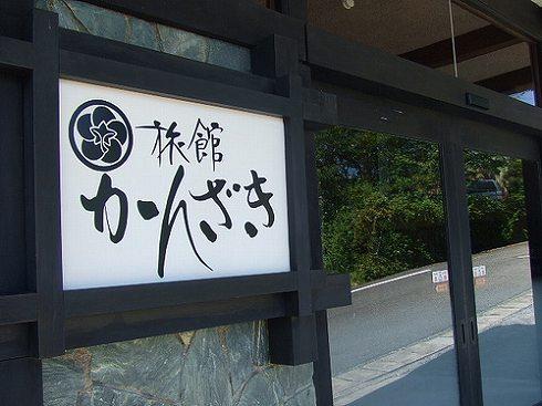 宮浜温泉 旅館 かんざき 入口