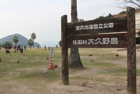休暇村大久野島 の看板
