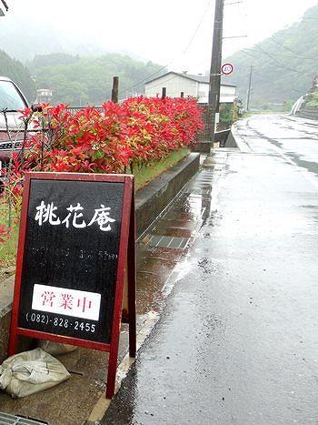 桃花庵、広島市安佐北区の日本料理店はミシュラン広島2つ星