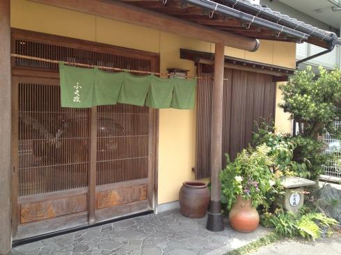東広島 ふく政の門構え
