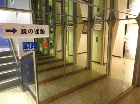 広島 ガラスの里 鏡の迷路